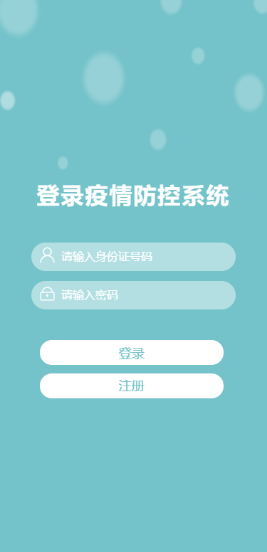 caozha-CEPCS新冠肺炎疫情防控系统