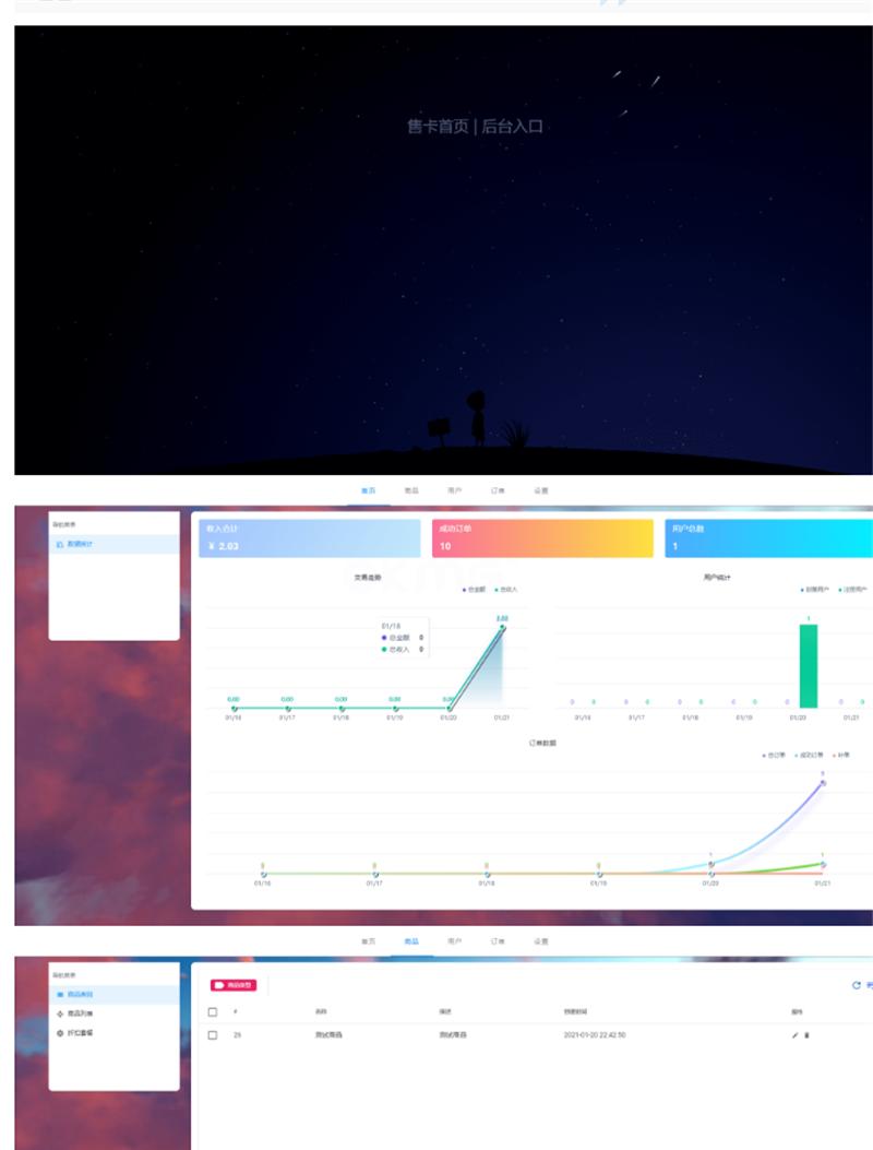 Thinkphp6.0+vue个人虚拟物品发卡网站源码