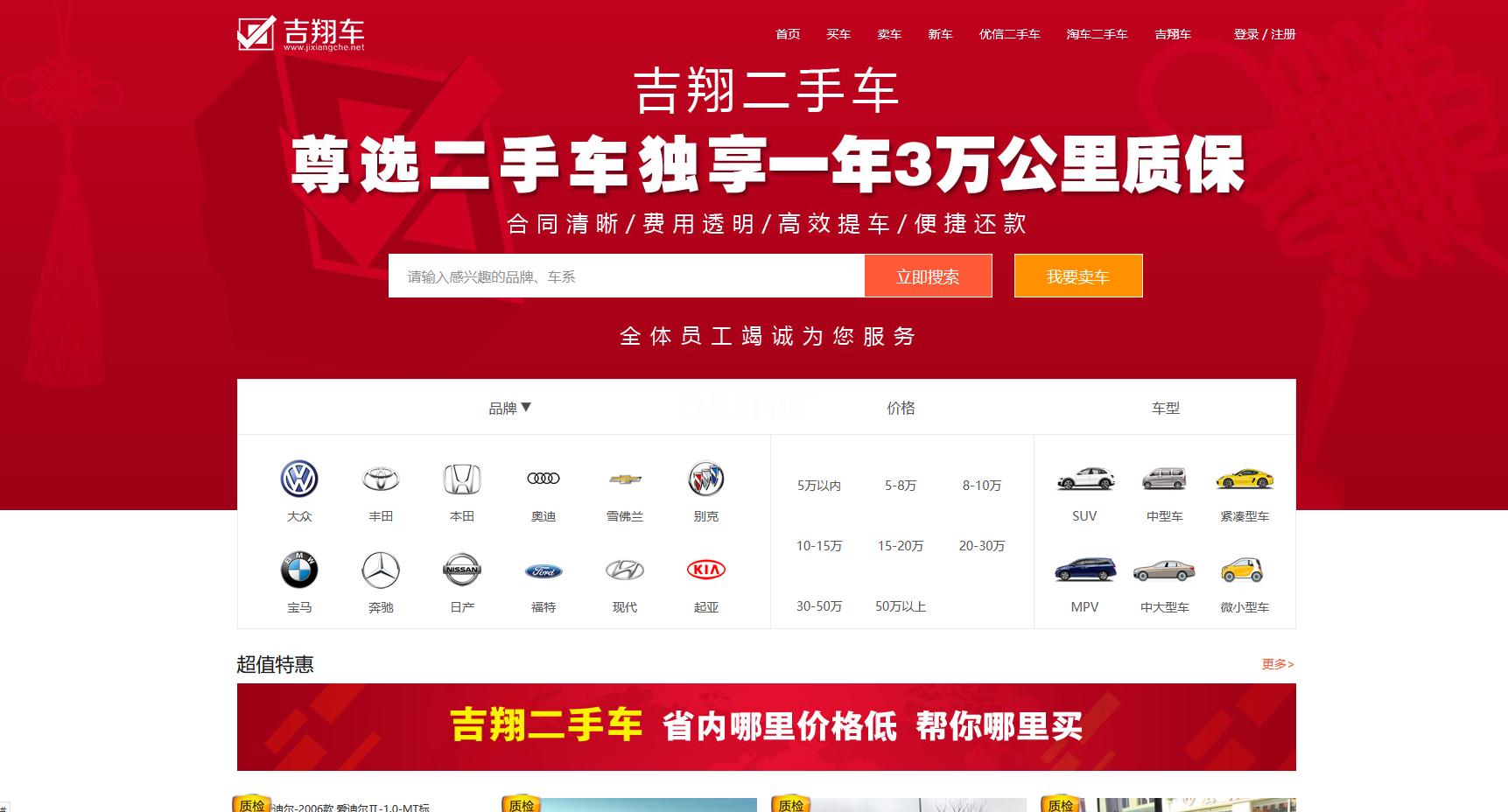 Thinkphp3.2修复版二手车网站源码 PHP二手车销售网源码 二手车交易网带后台
