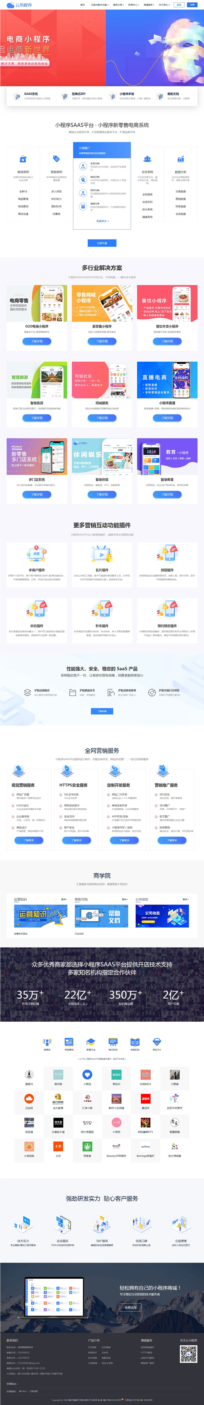 PbootCms微信小程序社交电商软件公司官网源码