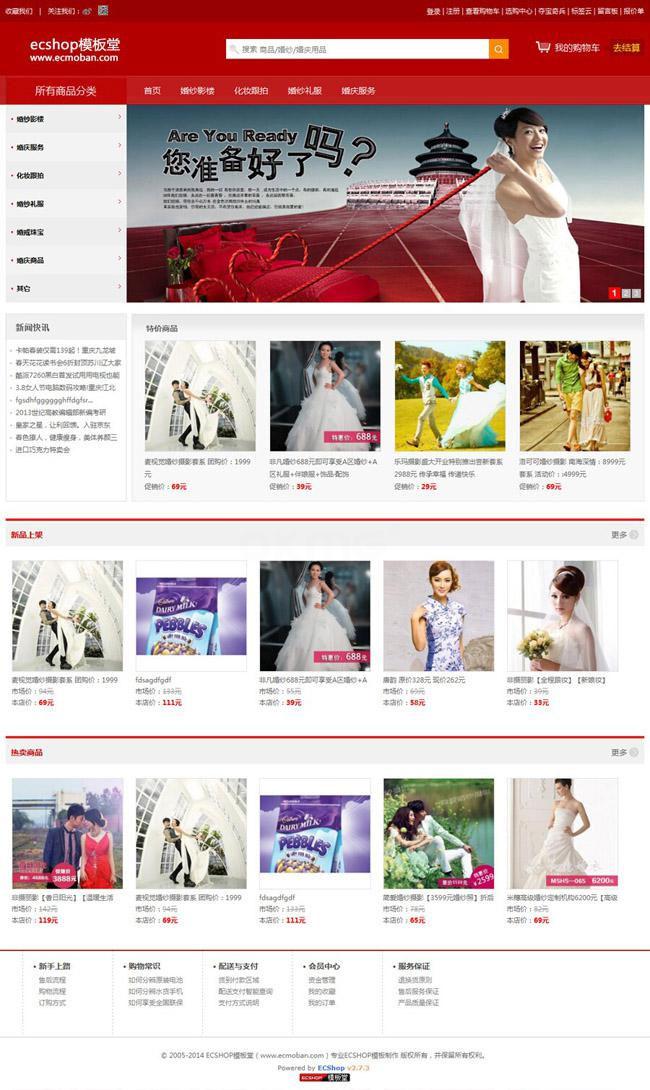 ecshop红色风格婚纱摄影婚庆公司商城网站模板 GBK+UTF8版本