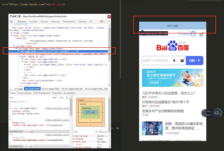 快速使用uni-app把网页封装成双端app,安卓,苹果