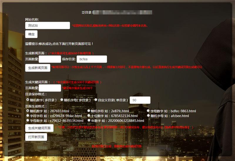 PHP泛目录生成源码 可生成新闻页面和关键词页面 带使用方法视频教程
