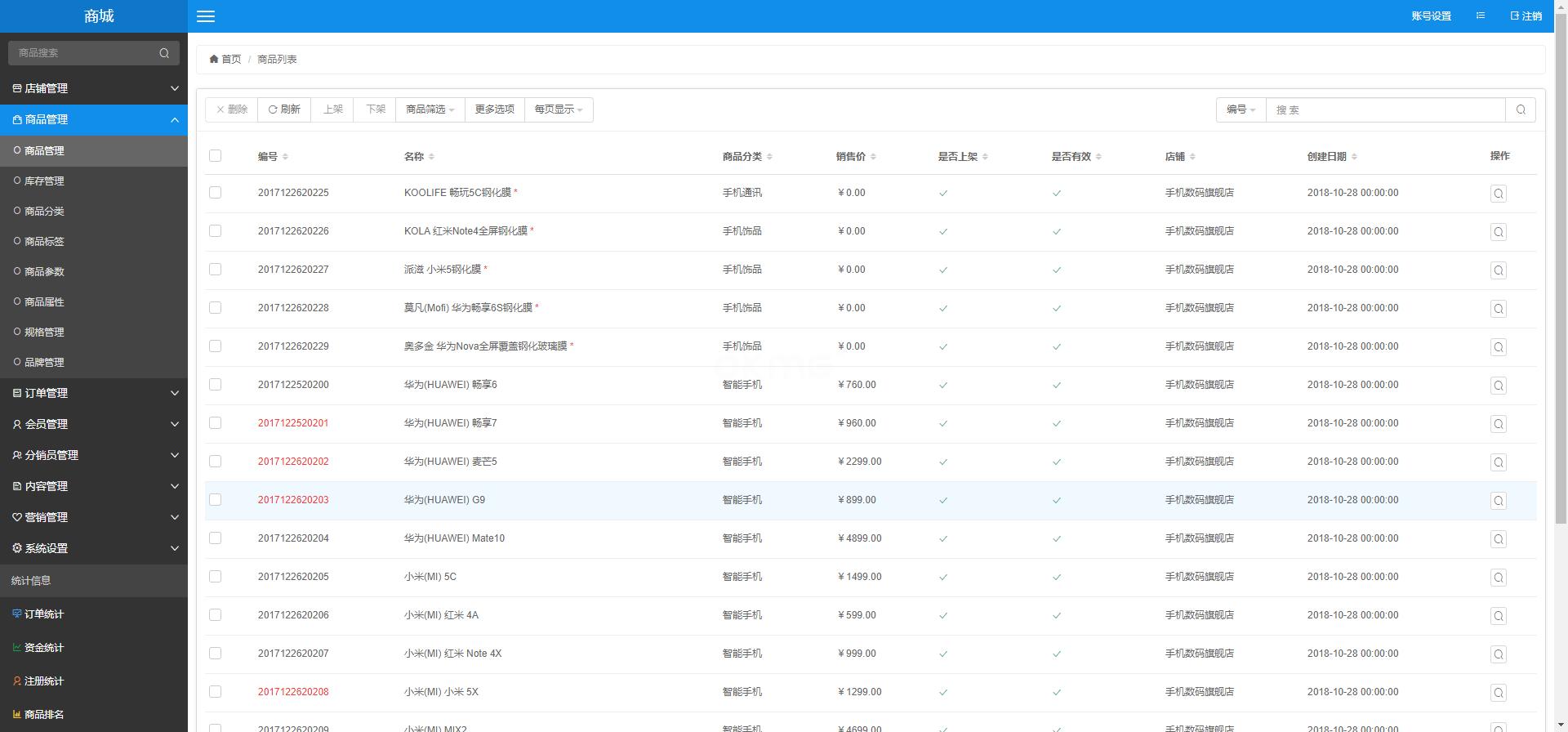 java springboot 商城源码 后台 商户 用户 小程序 H5