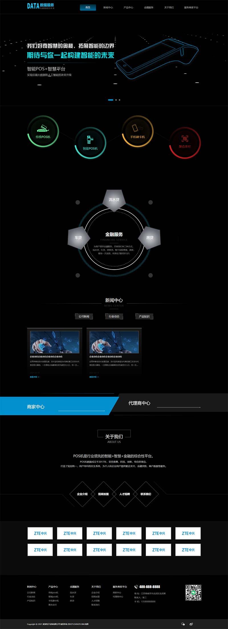 金融数据支付电子科技公司网站织梦模板 移动支付设备pos机网站模板下载