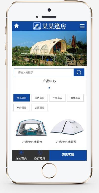 (带手机版数据同步)中英文双语户外篷房帐篷睡袋类网站织梦模板下载