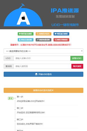 PHP开发的UDID全自动签名工具源码 支持任何api签名 不掉证书 支持重签 程序对接内测侠