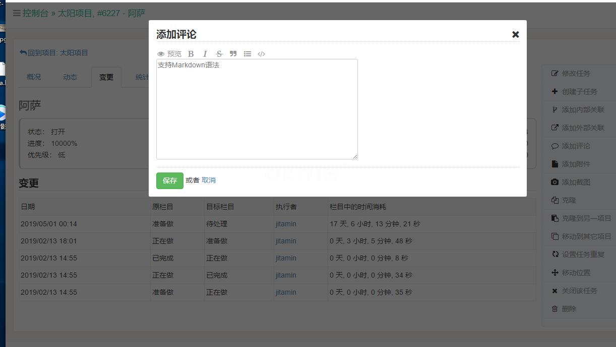 Thinkphp+Bootstrap项目管理系统源码