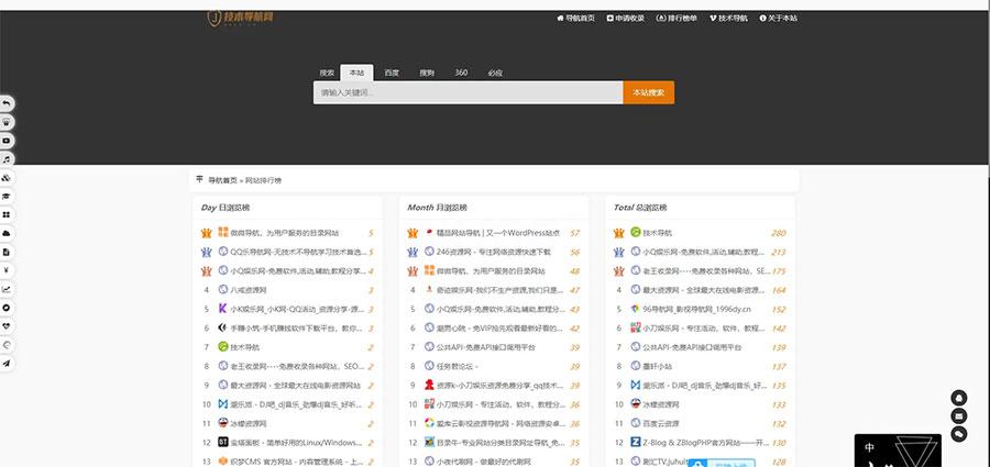PHP二开美化版站长技术导航网站源码